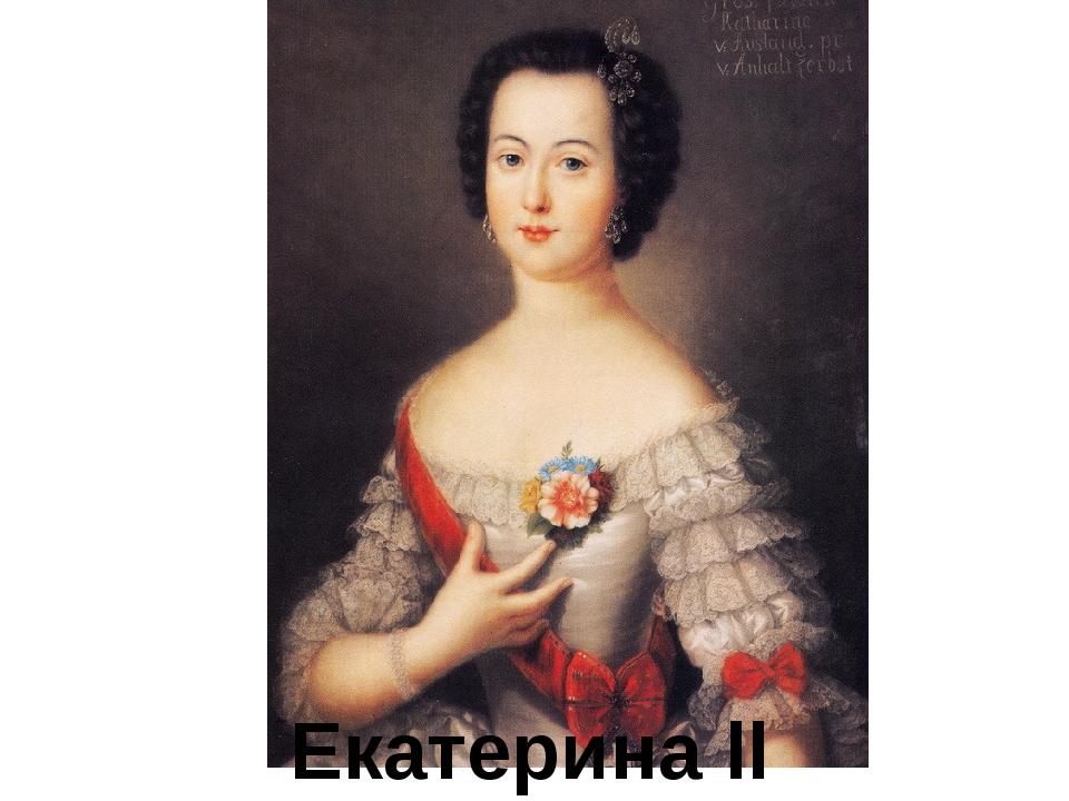 Екатерина ll