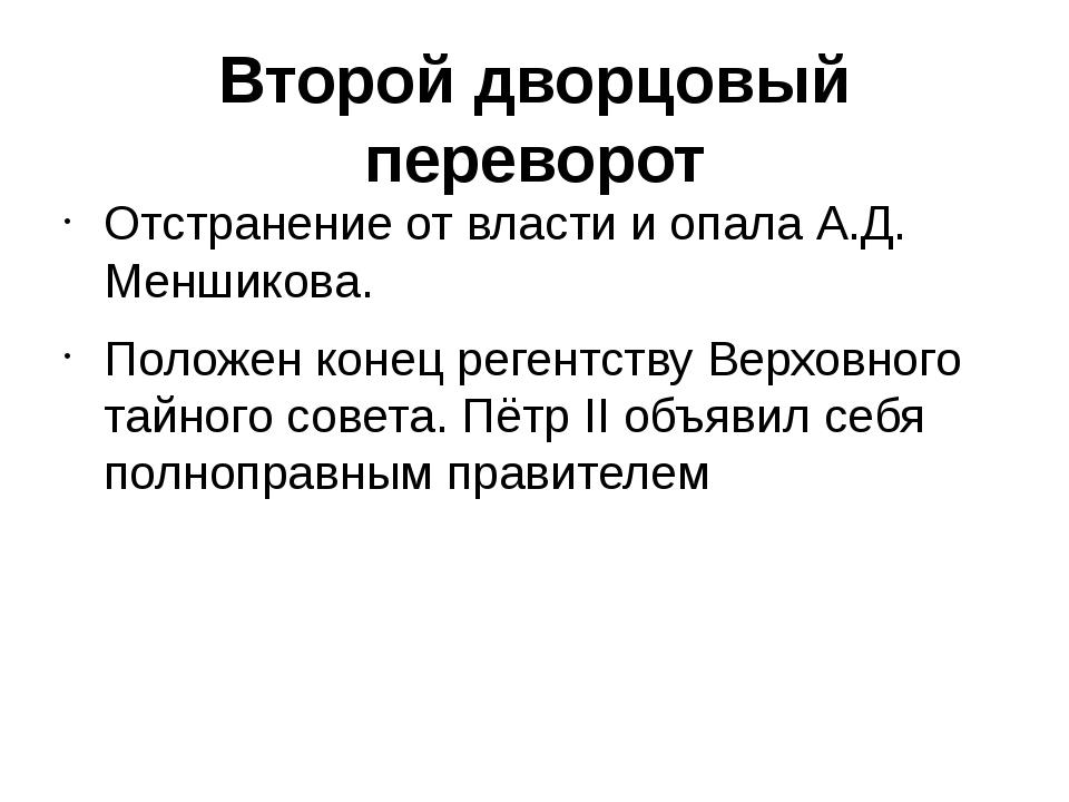 Второй дворцовый переворот Отстранение от власти и опала А.Д. Меншикова. Поло...