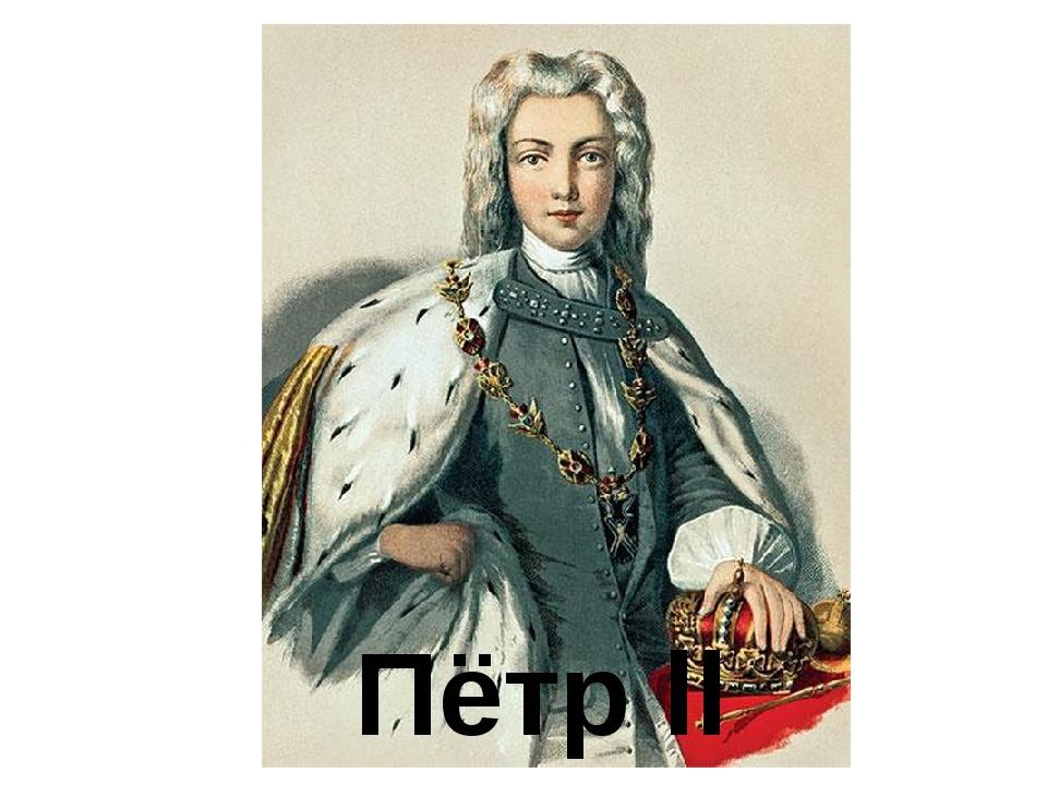 Пётр ll