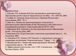 ЛИТЕРАТУРА: 1. Буйлова Л.Н., Клёнова Н.В. Как организовать дополнительное об