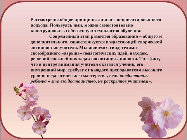 Рассмотрены общие принципы личностно-ориентированного подхода. Пользуясь ими...