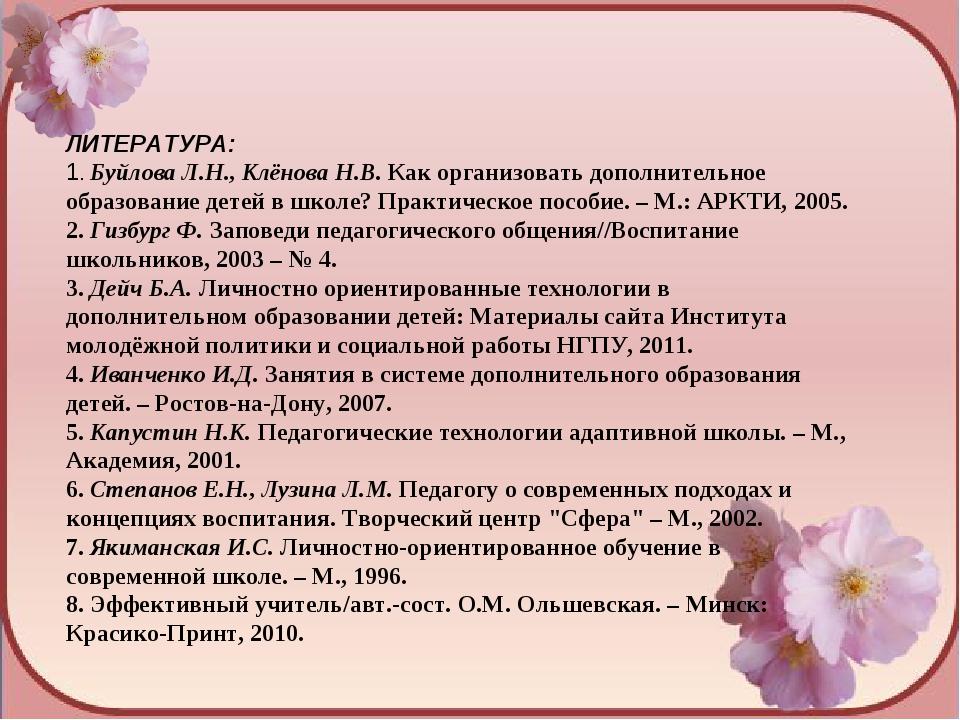 ЛИТЕРАТУРА: 1. Буйлова Л.Н., Клёнова Н.В. Как организовать дополнительное об...