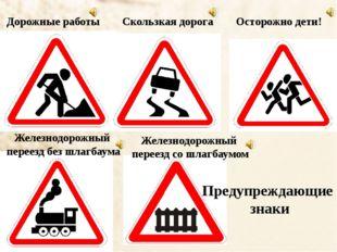 Движение запрещено Этот знак ну очень строгий, Коль стоит он на дороге. Говор