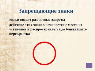 Указательные знаки знаки информируют водителя об особенностях режима движения