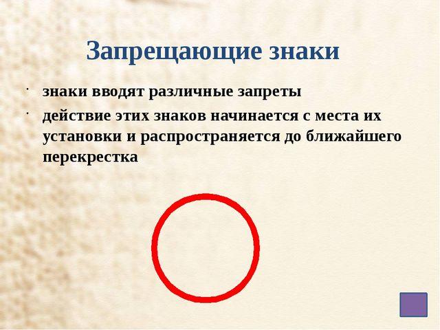 Указательные знаки знаки информируют водителя об особенностях режима движения...