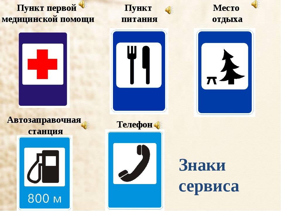 Сервиса дорожные знаки картинки