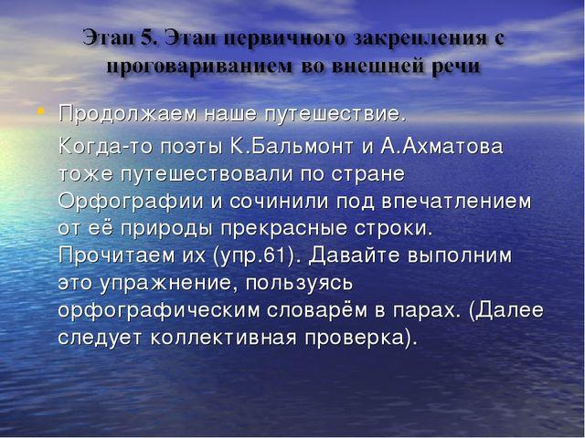 Продолжаем наше путешествие. Когда-то поэты К.Бальмонт и А.Ахматова тоже пут...