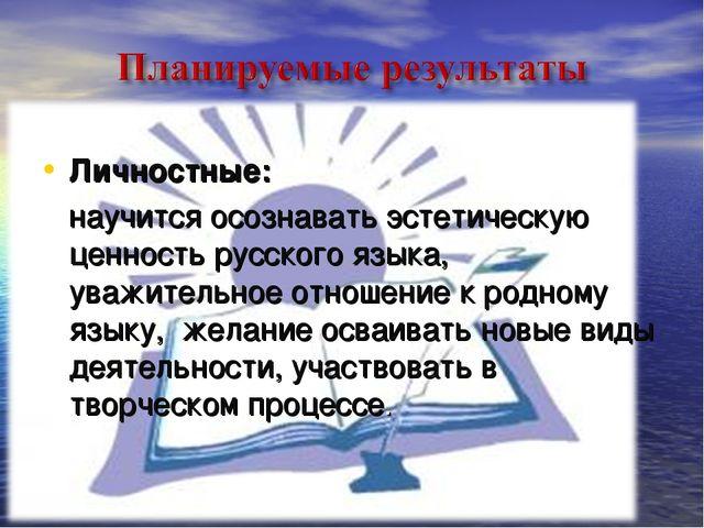 Личностные: научится осознавать эстетическую ценность русского языка, уважите...