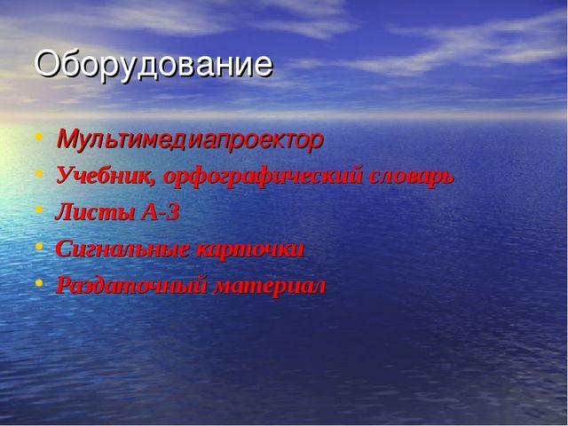 Оборудование Мультимедиапроектор Учебник, орфографический словарь Листы А-3 С...