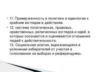 11. Приверженность в политике и идеологии к крайним взглядам и действиям. 12.