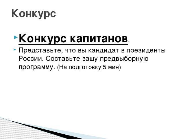Конкурс капитанов. Представьте, что вы кандидат в президенты России. Составьт...
