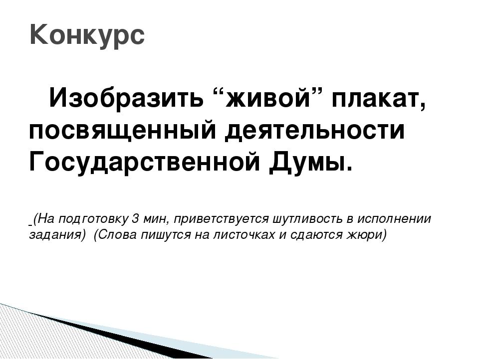 """Изобразить """"живой"""" плакат, посвященный деятельности Государственной Думы. (Н..."""