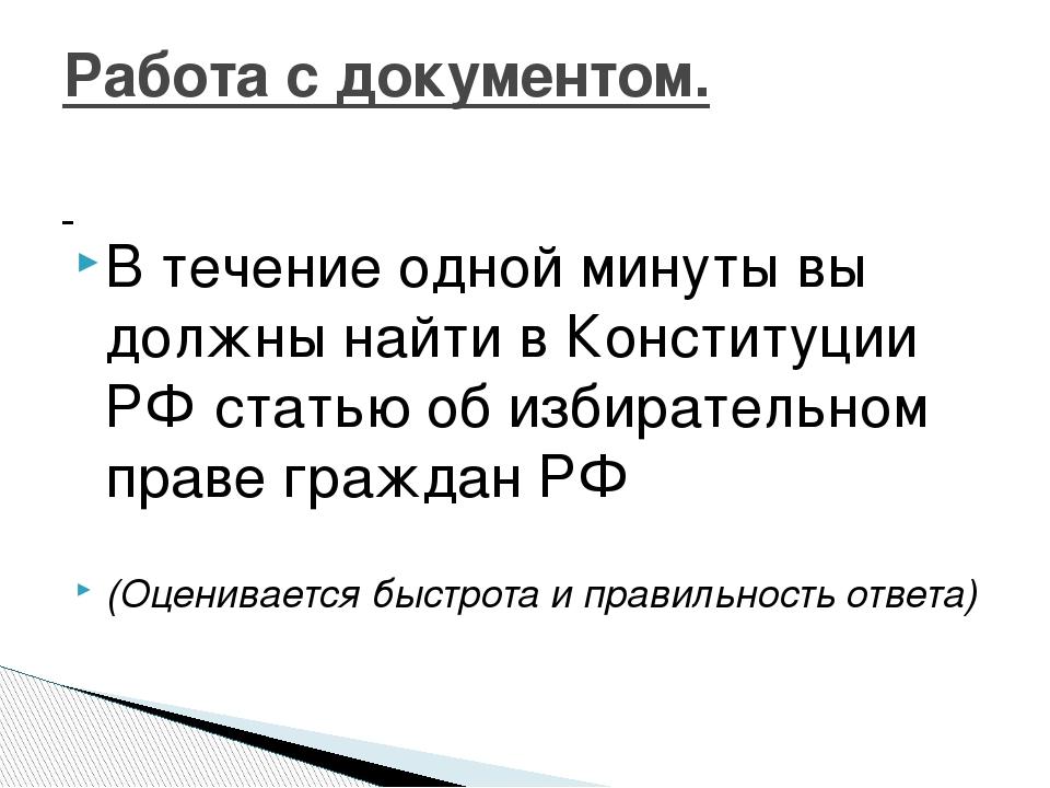 В течение одной минуты вы должны найти в Конституции РФ статью об избиратель...
