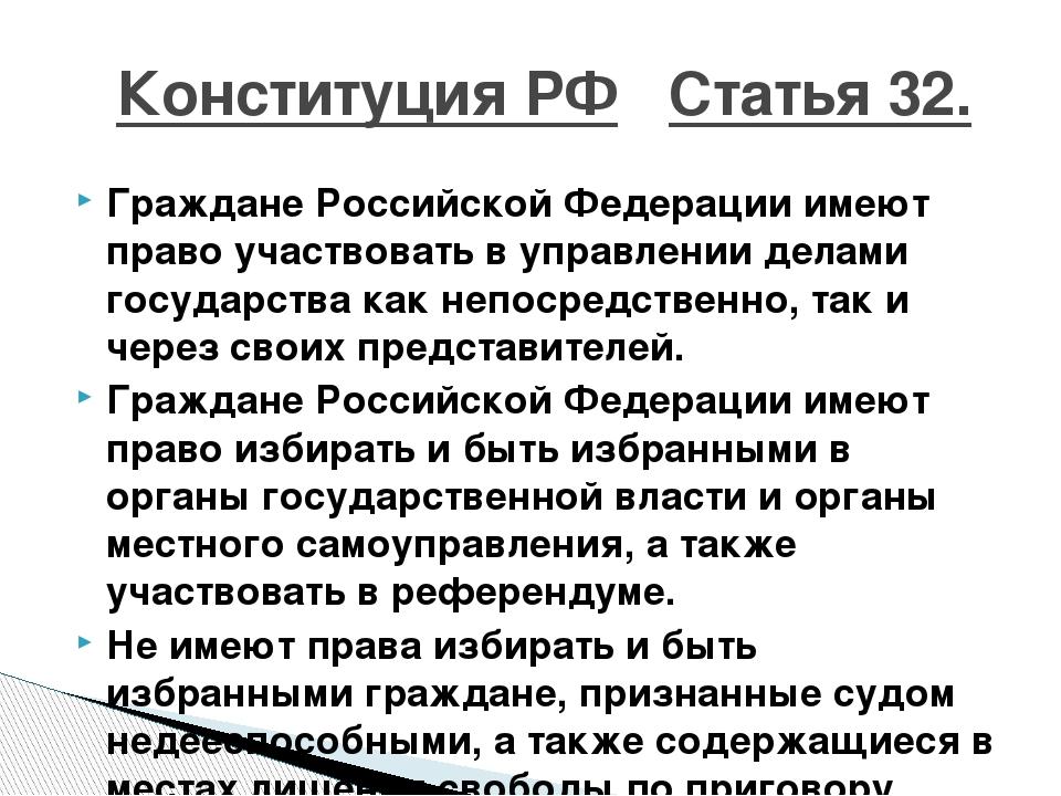 Граждане Российской Федерации имеют право участвовать в управлении делами гос...