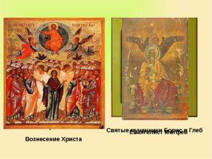 Святой Георгий Святые мученники Борис и Глеб Вознесение Христа Евангелист Мат