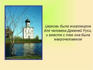 Церковь была микромиром для человека Древней Руси, и вместе с тем она была ма
