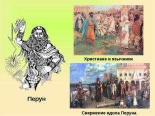 Перун Христиане и язычники Свержение идола Перуна