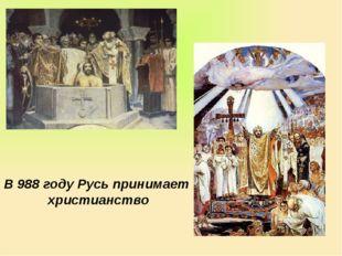 В 988 году Русь принимает христианство