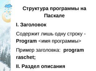 Структура программы на Паскале Структура программы на Паскале І. Заголовок