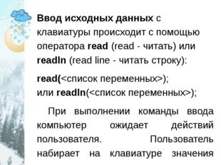 Ввод исходных данных с клавиатуры происходит с помощью оператора read (read -