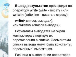 Вывод результатов происходит по оператору write (write - писать) или writeln