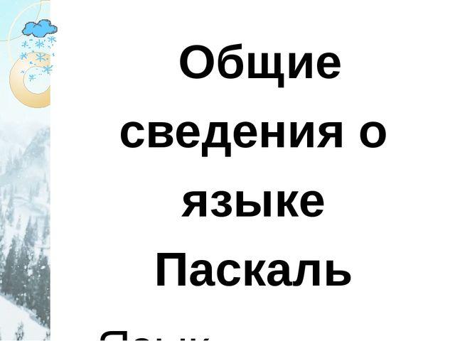Общие сведения о языке Паскаль  Общие сведения о языке Паскаль Язык програм...