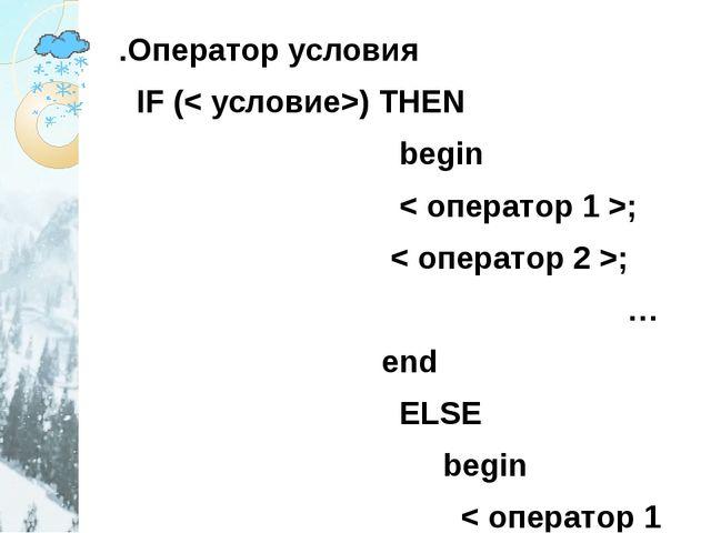 .Оператор условия     .Оператор условия       IF (< условие>) THEN...