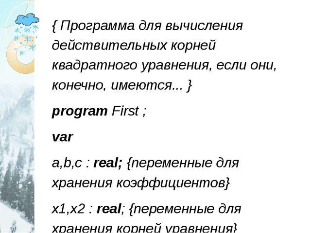 { Программа для вычисления действительных корней квадратного уравнения, если...