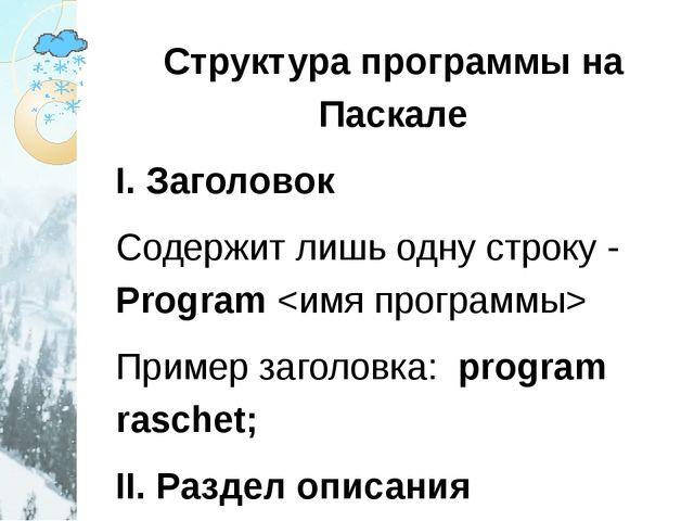 Структура программы на Паскале Структура программы на Паскале І. Заголовок...