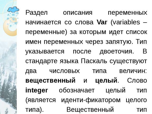 Раздел описания переменных начинается со слова Var (variables – переменные) з...
