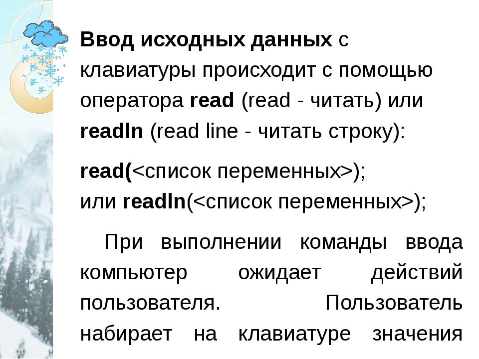 Ввод исходных данных с клавиатуры происходит с помощью оператора read (read -...