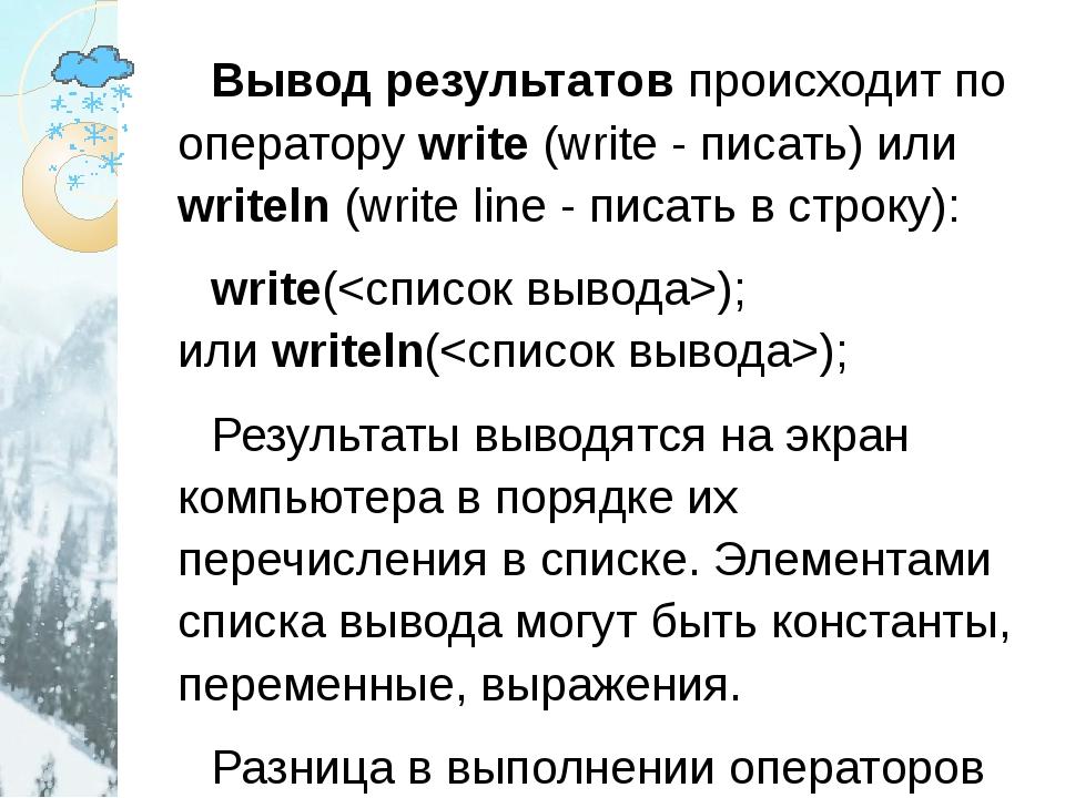 Вывод результатов происходит по оператору write (write - писать) или writeln...