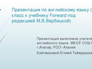 Презентация по английскому языку (5 класс к учебнику Forward под редакцией М.