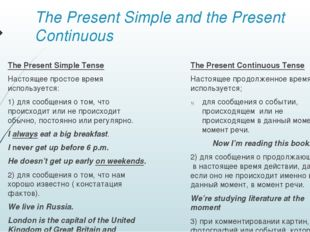 The Present Simple and the Present Continuous The Present Simple Tense Настоя