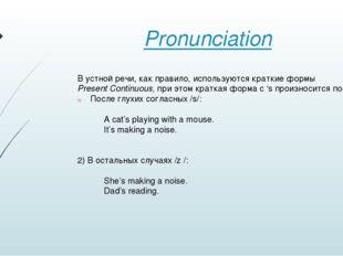 Pronunciation В устной речи, как правило, используются краткие формы Present