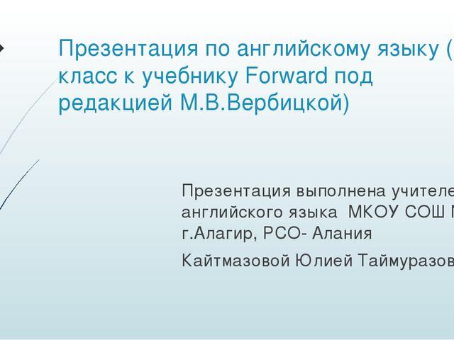 Презентация по английскому языку (5 класс к учебнику Forward под редакцией М....