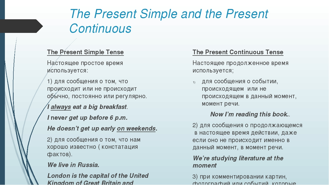 The Present Simple and the Present Continuous The Present Simple Tense Настоя...