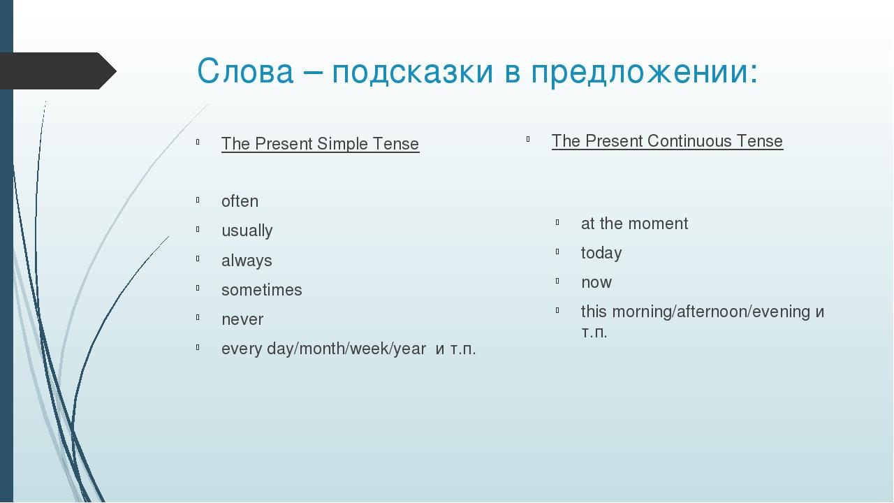 Слова – подсказки в предложении: The Present Simple Tense often usually alway...