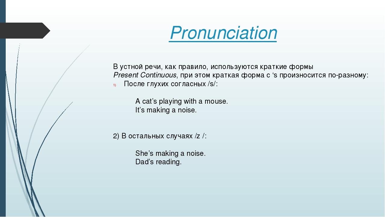 Pronunciation В устной речи, как правило, используются краткие формы Present...