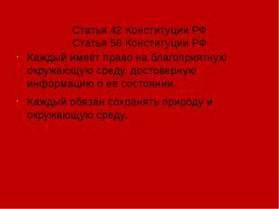 Статья 42 Конституции РФ Статья 58 Конституции РФ Каждый имеет право на благ