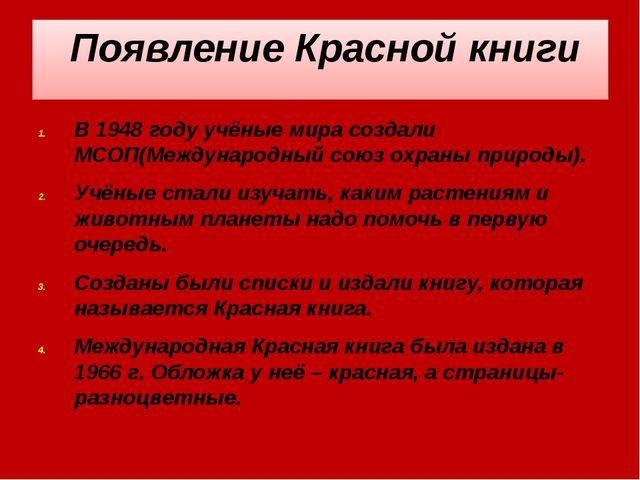 Появление Красной книги В 1948 году учёные мира создали МСОП(Международный с...