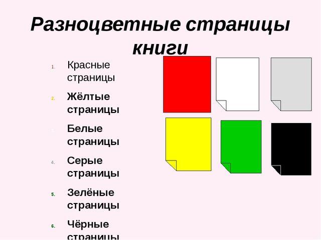 Разноцветные страницы книги Красные страницы Жёлтые страницы Белые страницы С...