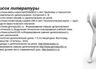 Список литературы 1. http://www.eidos.ru/journal/2006/0822-1.htm Проблемы и т