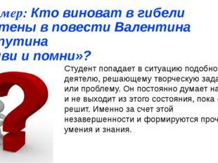 Пример: Кто виноват в гибели Настены в повести Валентина Распутина «Живи и по