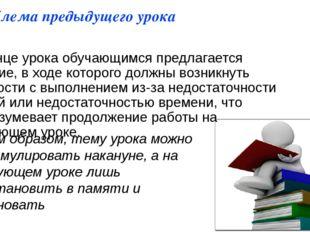 Проблема предыдущего урока В конце урока обучающимся предлагается задание, в
