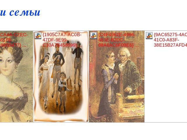 Три семьи Образец текста Второй уровень Третий уровень