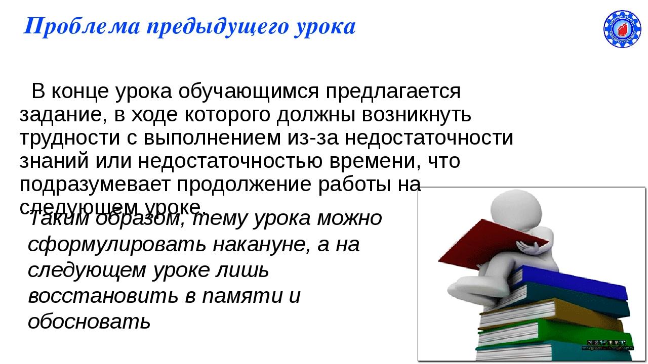 Проблема предыдущего урока В конце урока обучающимся предлагается задание, в...