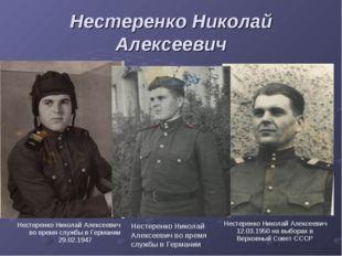 Нестеренко Николай Алексеевич Нестеренко Николай Алексеевич во время службы в