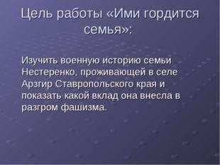Изучить военную историю семьи Нестеренко, проживающей в селе Арзгир Ставропо