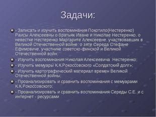Задачи: - Записать и изучить воспоминания Покотило(Нестеренко) Раисы Алексеев